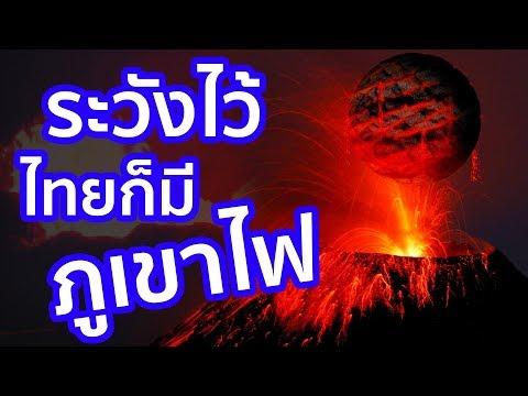 ระวัง!! ประเทศไทยก็มีภูเขาไฟน่ะ? | รู้หรือไม่ - DYK - วันที่ 08 Aug 2018