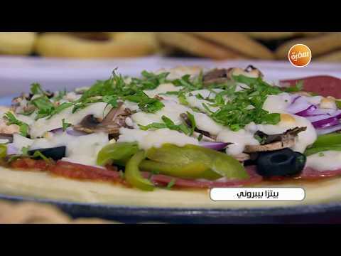 صورة  طريقة عمل البيتزا طريقة تحضير بيتزا بيبروني   أميرة شنب طريقة عمل البيتزا من يوتيوب
