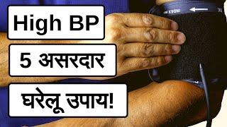 ارتفاع خلايا الدم في القوس (ارتفاع ضغط الدم) هي 5 من أبسط سردار سبل الانتصاف المحلية! - 5 العلاجات المنزلية سهلة على ارتفاع BP!