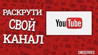 Продвижение и реклама в соц сетях (SMM)