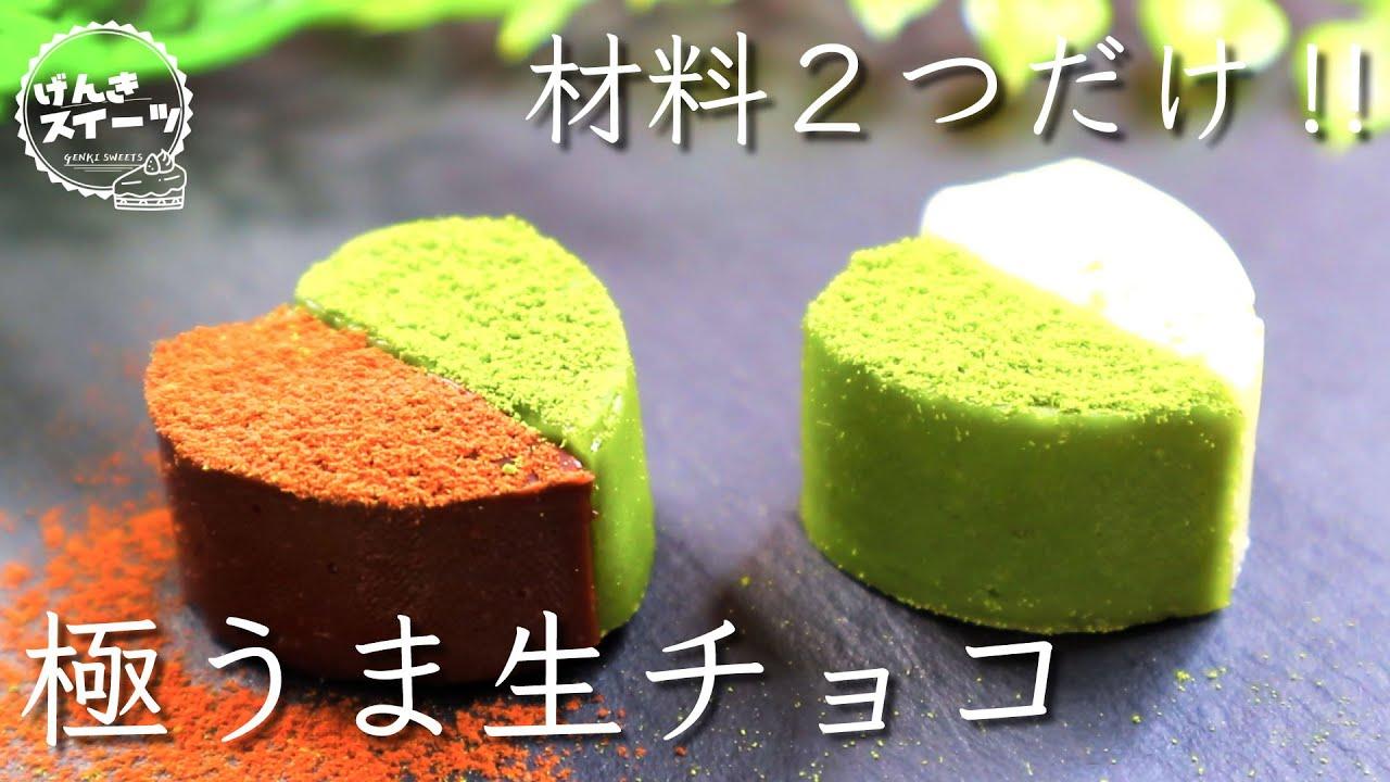 【バレンタインチョコ】たった材料2つで作れる生チョコがマジでうまい!⁂How to make Nama chocolate