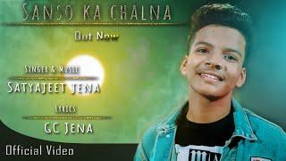 Sanso Ka Chalna || Satyajeet Jena || Official Video