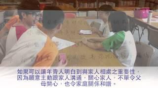 13   放下電玩,關心家人   鐘聲慈善社胡陳金枝紀念中學