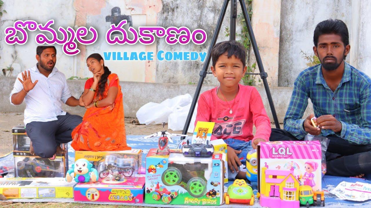 బొమ్మల దుకాణం | Amma Toys Dukanam Pedutha Dabbulu iyye | Kannayya Videos | Trends adda
