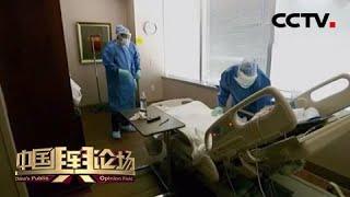 《中国舆论场》美多地出现与新冠肺炎相关的未知疾病?20200510 | CCTV中文国际