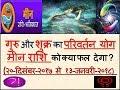 गुरु और शुक्र का परिवर्तन योग मीन राशि को क्या फल देगा ? (२०