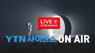 [LIVE] 대한민국 과학 채널 YTN 사이언스