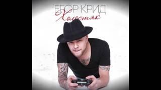 Егор Крид - Холостяк/KReeD - Kholostyak