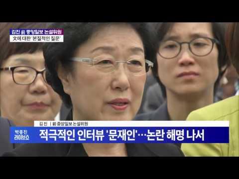 김진 前 중앙일보 논설위원 文에 대한 '본질적인' 질문 [박종진 라이브쇼] 161227