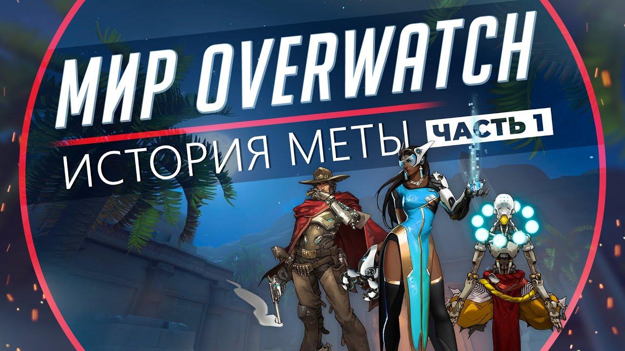 Мир Overwatch #15 -  История Меты. Часть 1.
