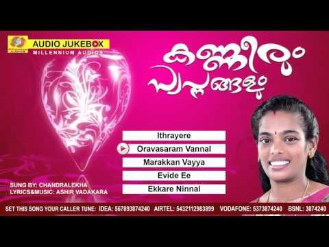 Mappilapattukal | Kanneerum Swapnangalum Vol 2 | Malayalam Mappila Album | Superhit Romantic Songs
