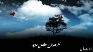 Video Ay Abi Do Chashmat-Jawed Sharif 2012-ای آبی دو چشمت download MP3, 3GP, MP4, WEBM, AVI, FLV Juni 2018