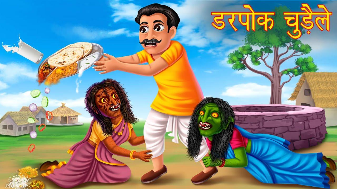 डरपोक चुड़ैले   Coward Witch   Horror Stories   Kahaniya in Hindi   Latest Stories in Hindi   Moral