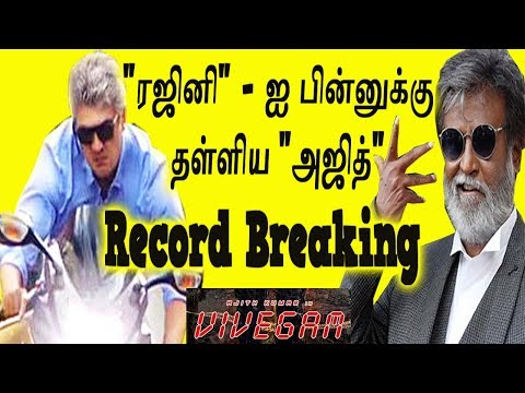 Vivegam New Record Breaking | Vivegam Latest Update | Vivegam Teaser | Vivegam Trailer | Vivegam