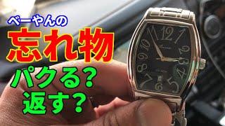 新型プロフィア🚛車内に置き忘れた腕時計をお返しします