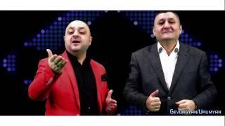 Էդգար Գևորգյան & Վարդան Ուռումյան - Հարսնացուն / 2017 /
