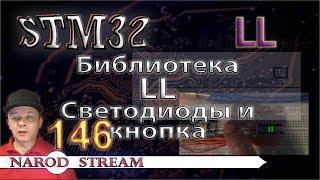 Программирование МК STM32. Урок 146. Библиотека LL. Светодиоды и кнопка