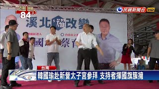 韓國瑜「傾聽之旅」到台南 脫口「放屁」引議論-民視新聞