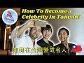 How To Become a Celebrity in Taiwan | Fly Guy style