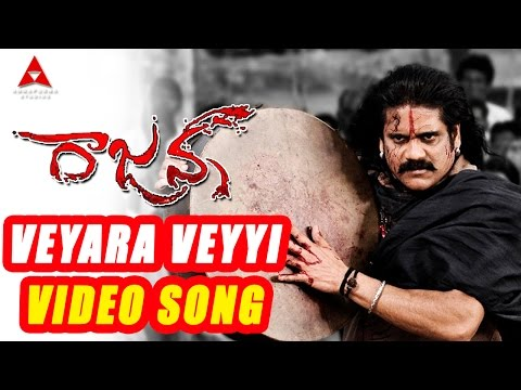 Vey Vey Video Song || Rajanna Movie ||...