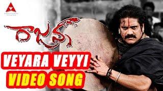 Vey Vey Video Song || Rajanna Movie || Nagarjuna, Sneha