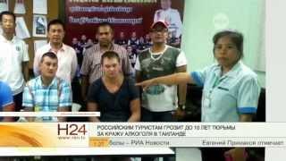 видео Иностранцы всё чаще становятся в Таиланде бомжами (новости)