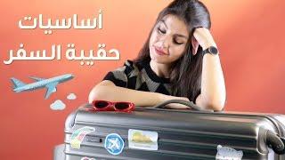 كيف ارتب شنطة السفر | My Travel Beauty Tips