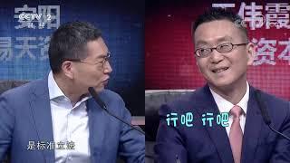 《创业英雄汇》 20191004| CCTV财经