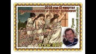 Урок - 7.  Главы 24 - 25 Евангелия от Матфея