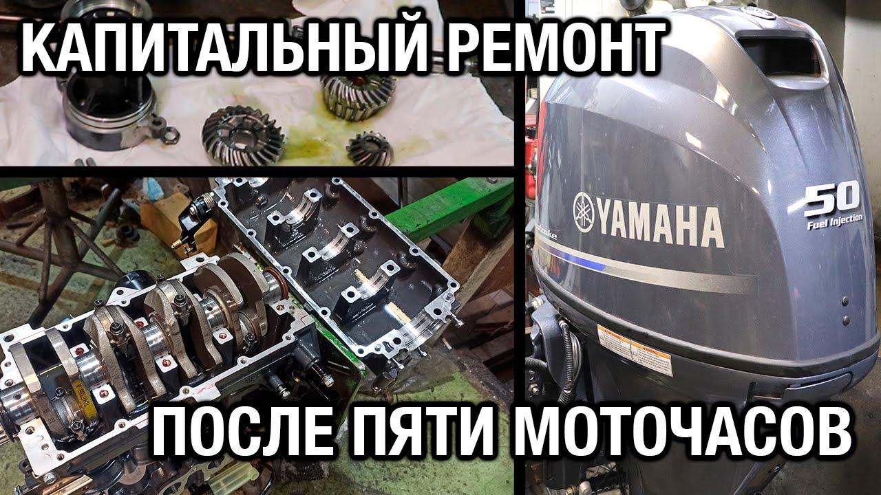YAMAHA F50H. Капитальный ремонт после 5 моточасов