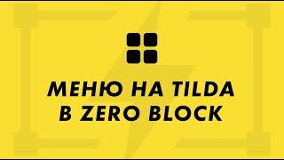 Как сделать меню в zero block на Tilda
