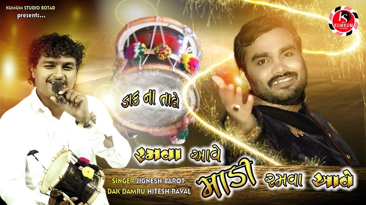 રમવા આવે માડી રમવા આવે    Ramva Aave Madi Ramva Aave    Jignesh Barot   Hitesh Raval   Kumkum Studio