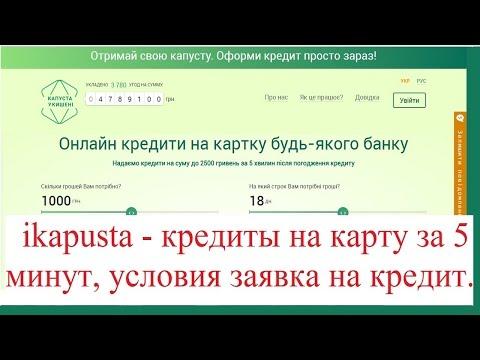 кредит онлайн на банковскую карту украина vam-groshi.com.ua технику в кредит можно вернуть