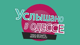 """""""Услышано в Одессе"""" - №21. Прикольные одесские фразы и выражения!"""
