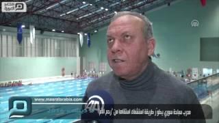 مصر العربية | مدرب سباحة سوري يطوّر طريقة استشفاء استقاها من