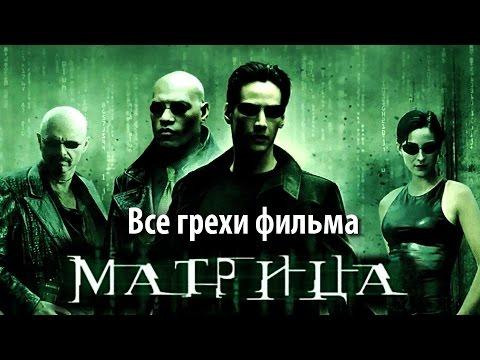 """Все грехи фильма """"Матрица"""""""
