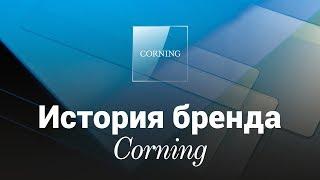 История Corning