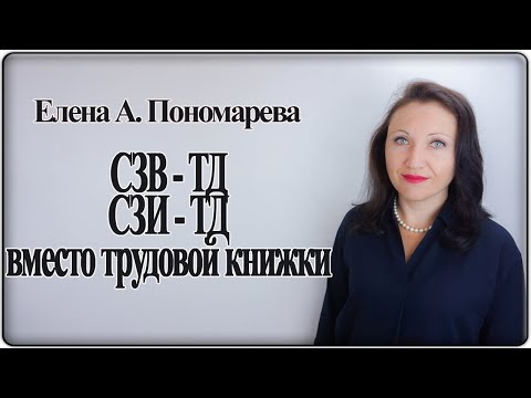 Вместо трудовой книжки СЗВ-ТД и СЗИ-ТД - Елена А. Пономарева