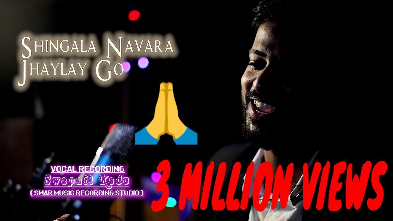 Shingala Navra Zaylay Go | Vesavchi Paru|Superhit Koligeet Cover Song2020|Hitesh Kadu Shingala Navra