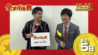 10/22(金)公開の映画「金メダル男」 http://kinmedao.com/ 映画「金メ...