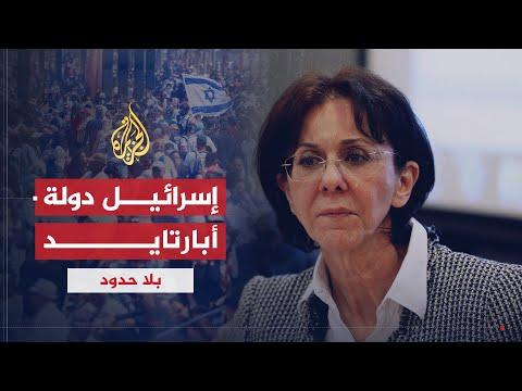 بلا حدود - ريما خلف: إسرائيل دولة فصل عنصري ومن يتعامل معها سيحاسب