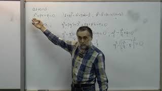 Формулы сокращенного умножения 5. Решение кубического уравнения