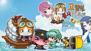 고양이 용사 키우기 RPG 정식 트레일러 플레이 동영상