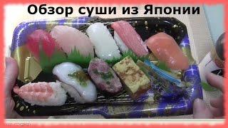 Обзор суши из японского супермаркета (⌒ω⌒) Как едят суши в Японии