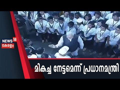 പ്രധാനമന്ത്രി Narendra Modi ISROയിലെ ശാസ്ത്രജ്ഞരെ അഭിസംബോധന ചെയ്യുന്നു