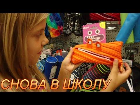 ✿ПОКУПКИ К ШКОЛЕ/ КАНЦЕЛЯРИЯ/ BACK TO SCHOOL 2016/ ВЛОГ!! Снова в школу, идем за покупками для школы
