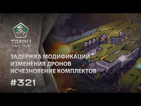 ТАНКИ ОНЛАЙН Видеоблог №321