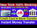 Free Money Transfer Credit Card to Bank Account New Trick in Hindi || Credit Card to Bank Transfer🔥