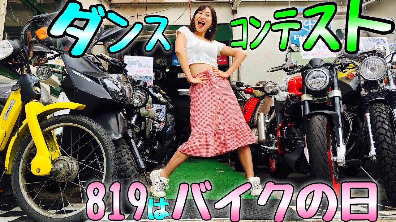 【踊る☆バイク女子】ダンスコンテストに応募してみた!819バイクの日2020〜NG編〜