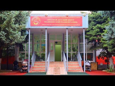 Краевой детский центр медицинской реабилитации  КРАСНОДАР